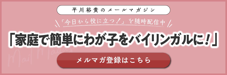 平川裕貴のメールマガジン